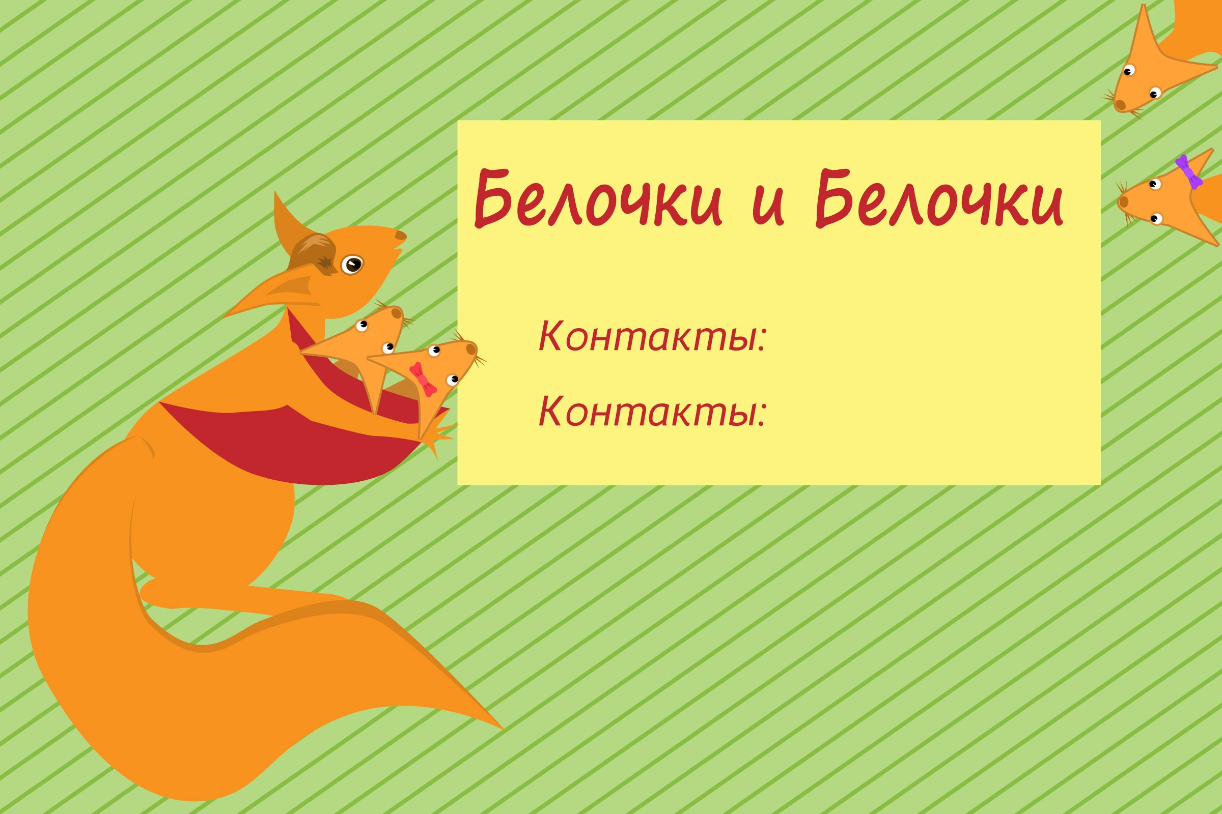 Конкурс на создание макета визиток сообщества мам (белочки). фото f_91159ba6ad00f217.jpg