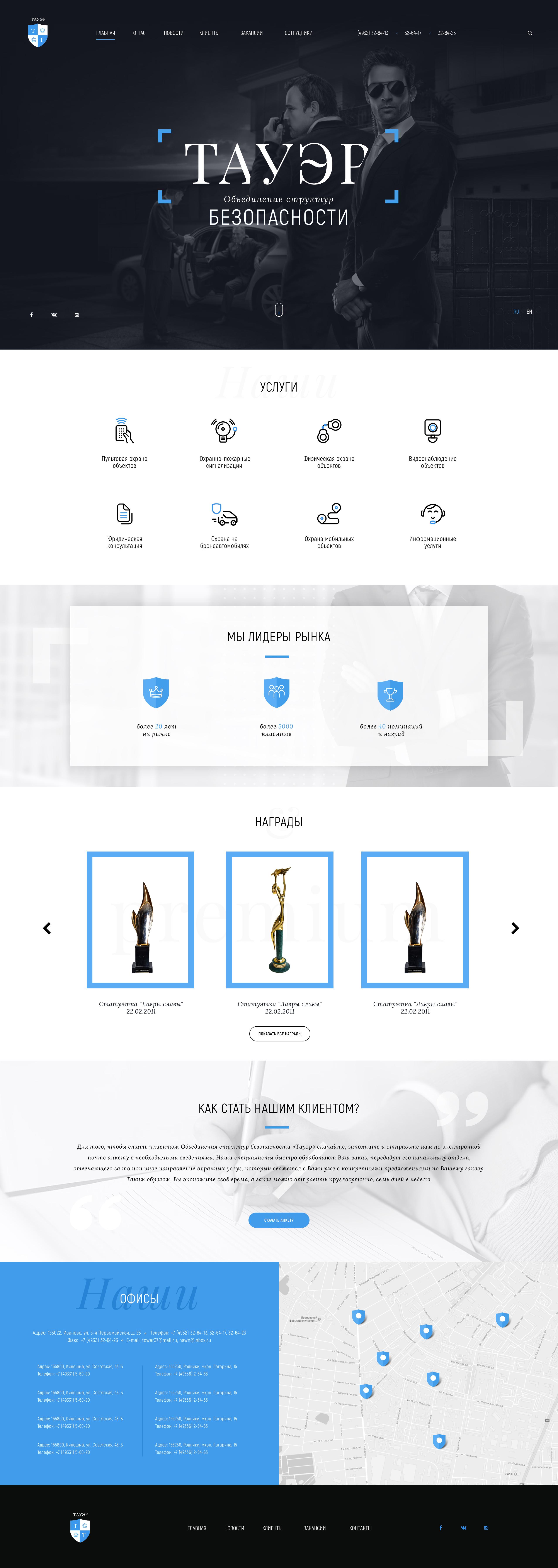 Редизайн существующего сайта компании (ЗАВЕРШЁН) фото f_22458fa5a451d6a1.jpg