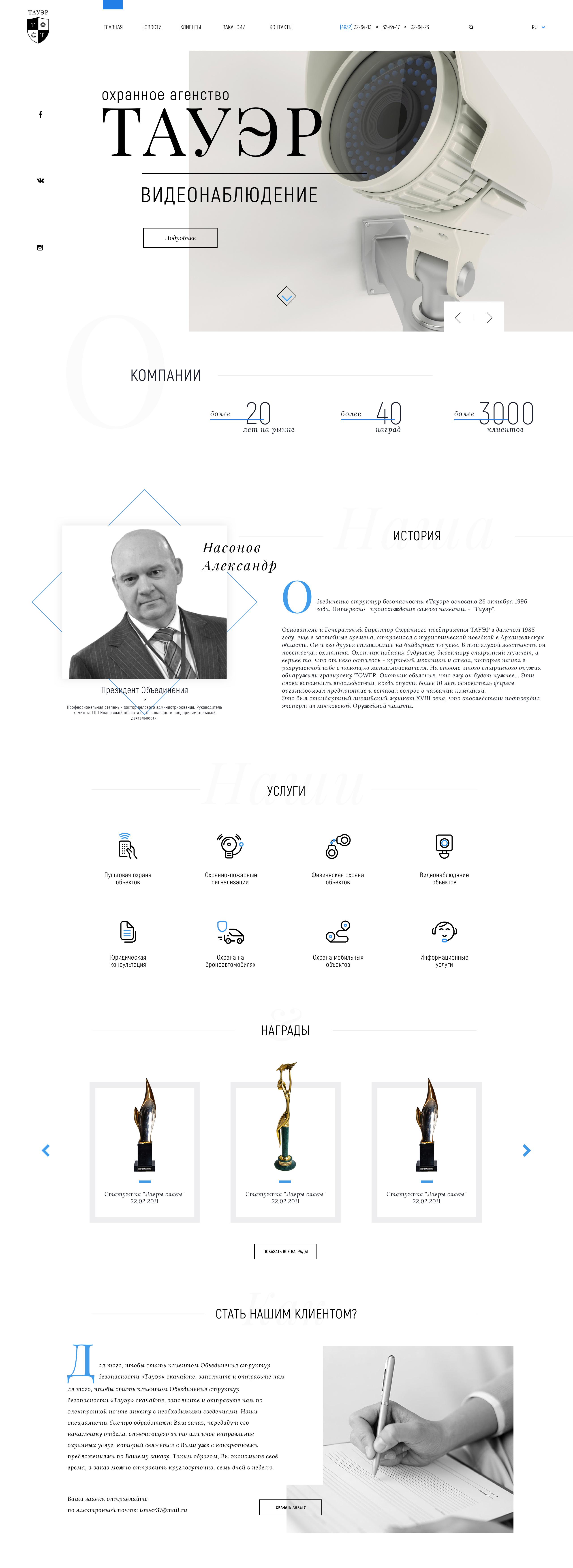 Редизайн существующего сайта компании (ЗАВЕРШЁН) фото f_25058fa5a8e86caa.jpg