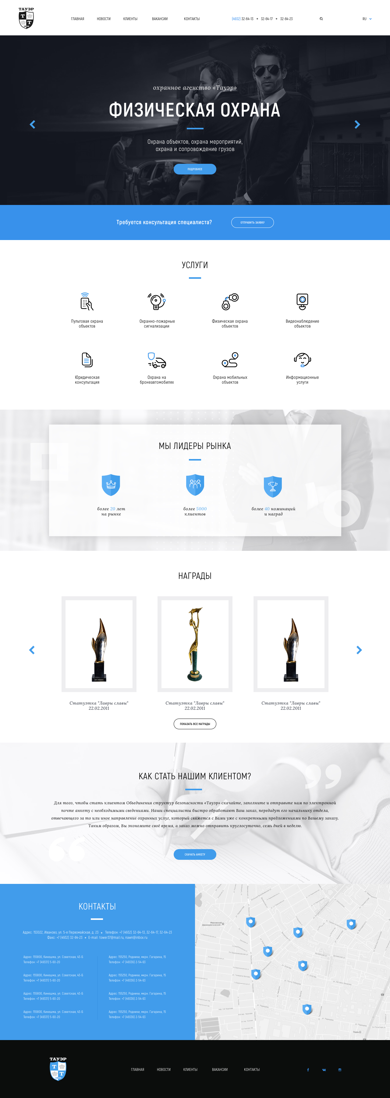 Редизайн существующего сайта компании (ЗАВЕРШЁН) фото f_69858fa58c26b51b.jpg