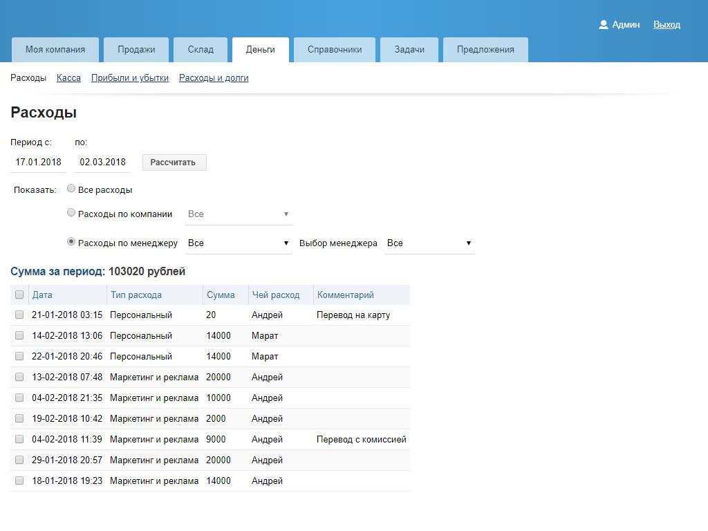 CRM-система для управления складским учетом