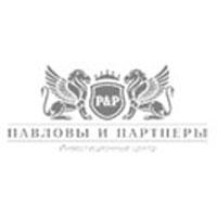 Павловы и Партнеры