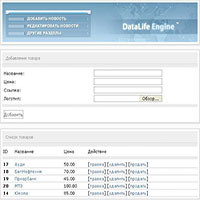 Модуль накопительной системы для DLE