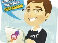 2000 подписчиков в Инстаграм, instagram