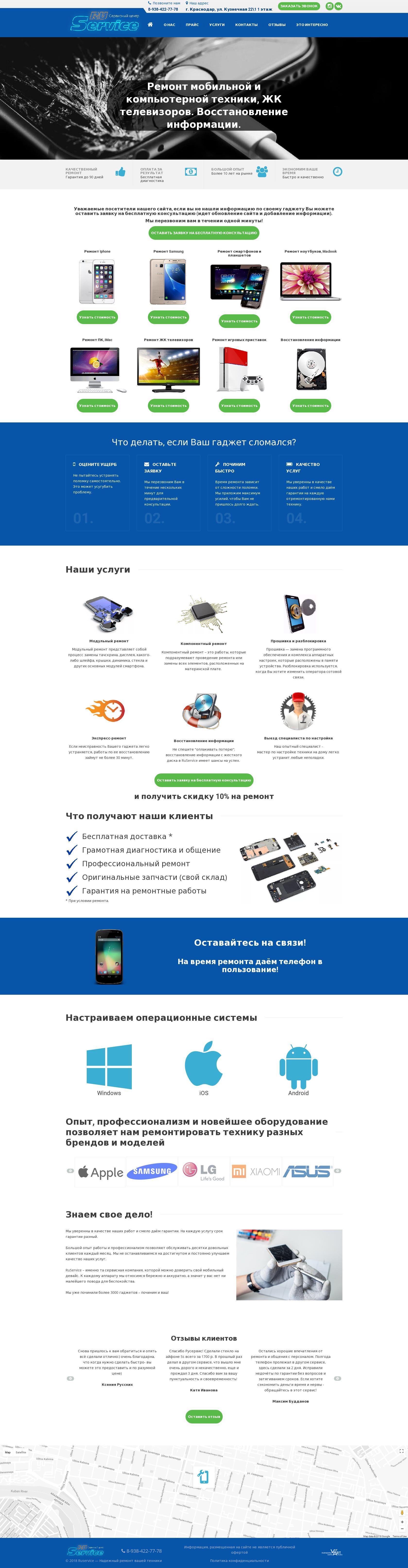 Разработка сайта по ремонту мобильной техники ruservice-krd.ru