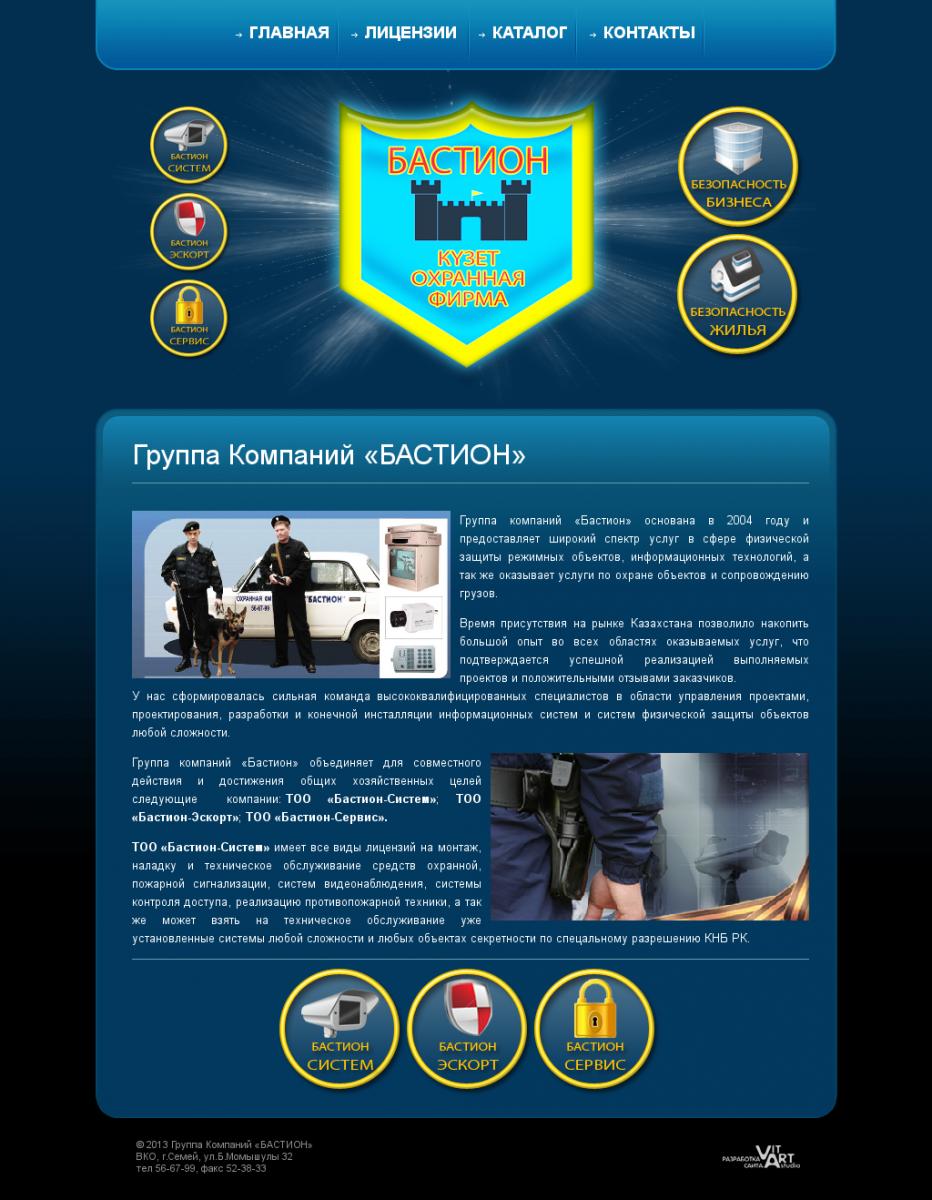 """Охранная фирма """"Бастион"""""""