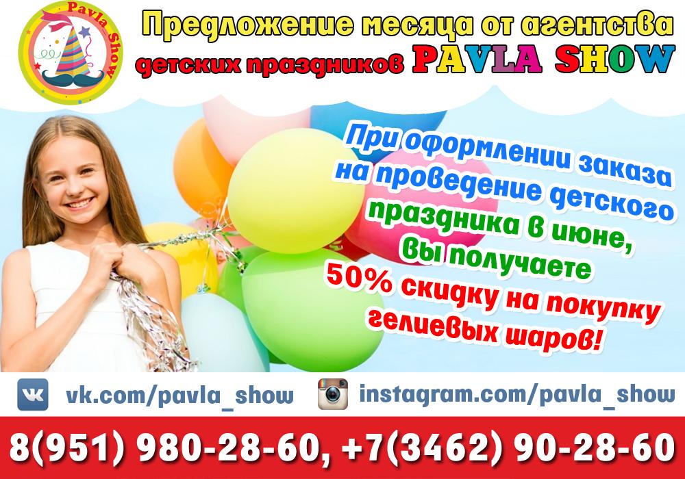 """Рекламный баннер компании """"Pavla Show"""" для социальных сетей"""