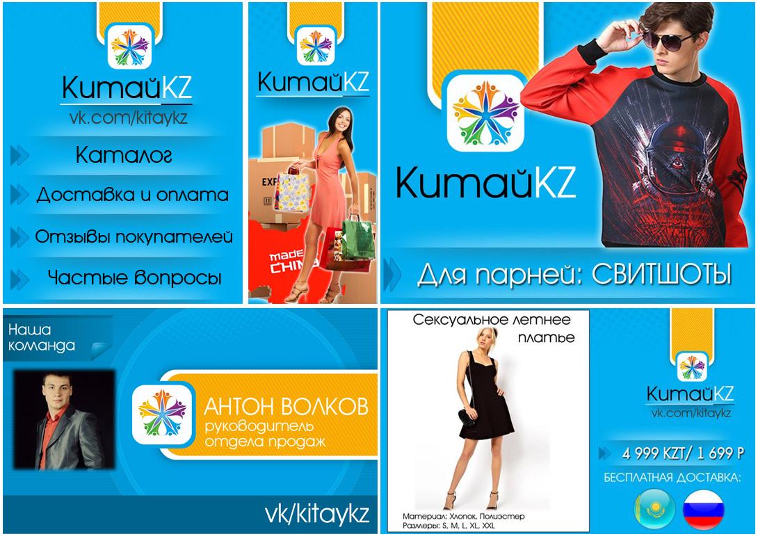 Оформление для интернет-магазина ВКонтакте