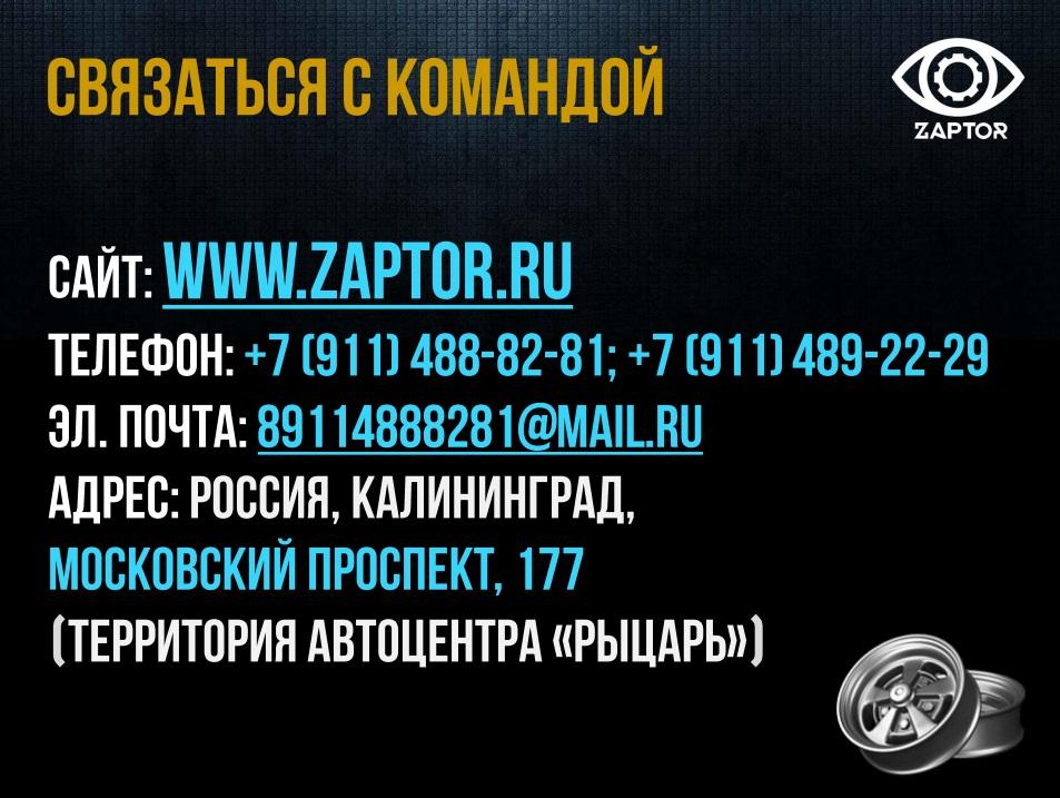 Презентация PDF. Zaptor