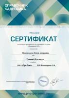 Проверки ГИТ (Государственная трудовая инспекция)