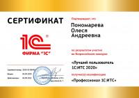 """Сертификат от фирмы 1С с присвоением квалификации """"Профессионал"""""""