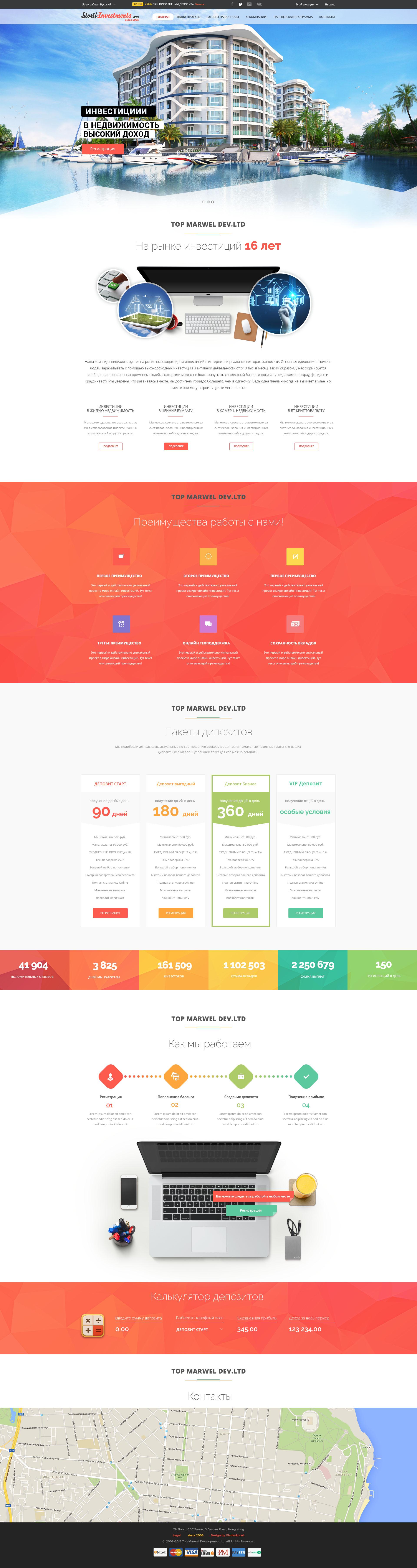 Фин. Сайт дизайн