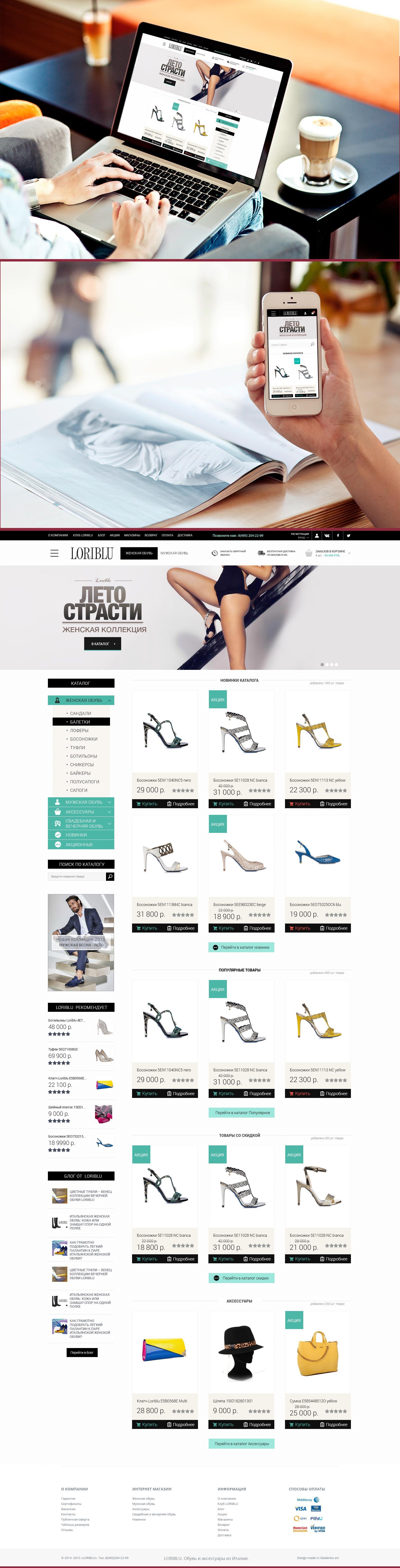 Дизайн магазина LoriBlu