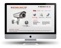 Дизайн сайта охранные системы