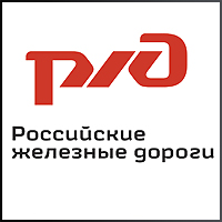 РЖД Российские железные дороги