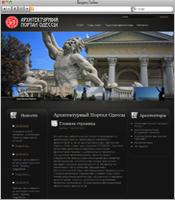 Архитектурный портал Одессы