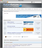 Форум Fialan