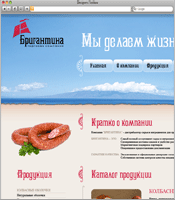 PSD - Wordpress: Бригантина