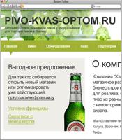 SSI (SHTML) Верстка - ПИВО
