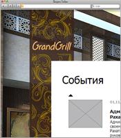 xhtml верстка сайта Ресторана