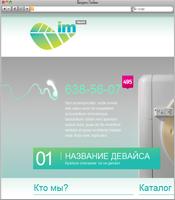 Медицинское оборудование сайт