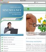 Резина -Промо сайт лекарства от насморка