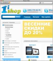 I-shop - интернет магазин