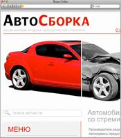 Автосборка - онлайн магазин запчастей