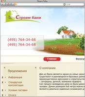 Строим бани - корпоративный сайт