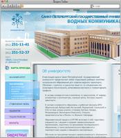 Университет водных коммуникаций