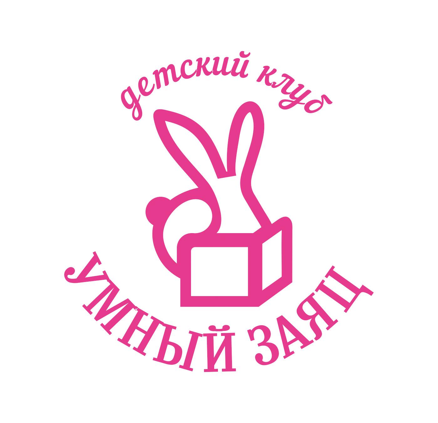 Разработать логотип и фирменный стиль детского клуба фото f_1445560a535bfb33.jpg