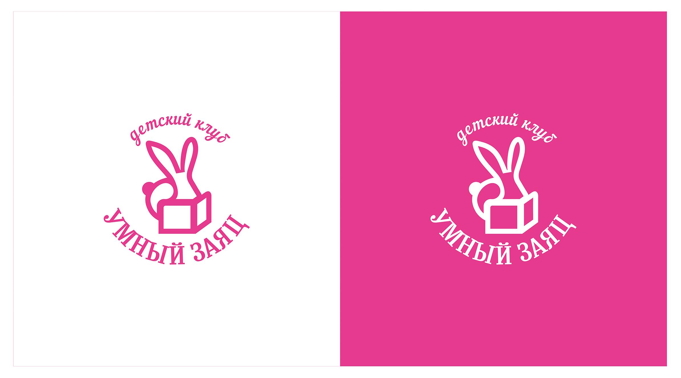 Разработать логотип и фирменный стиль детского клуба фото f_7945560a53a45f8c.jpg