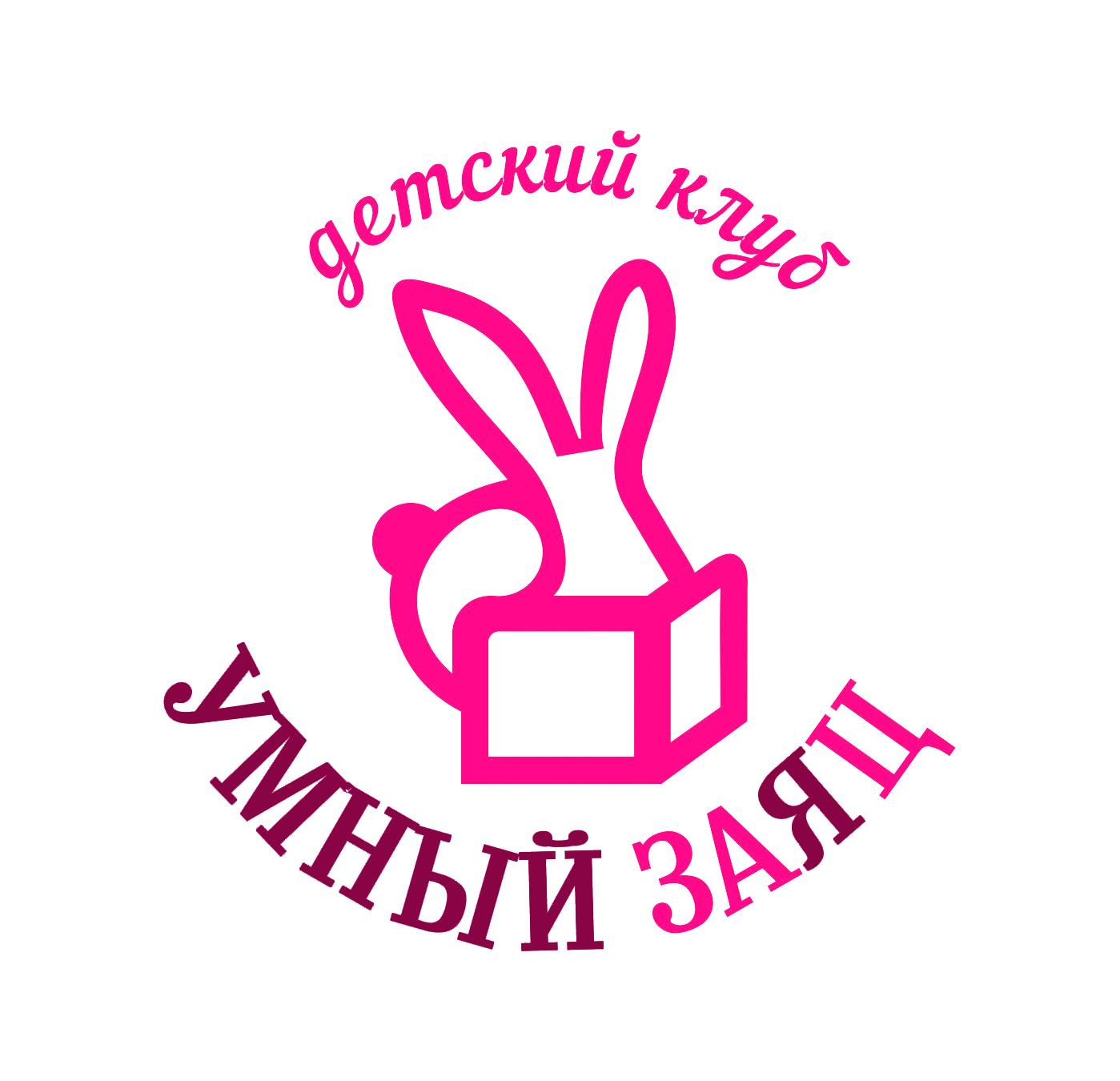 Разработать логотип и фирменный стиль детского клуба фото f_9955560ffc2d765c.jpg