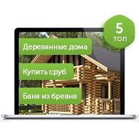 Деревянные дома и более 200 запросов - Продвижение в ТОП5