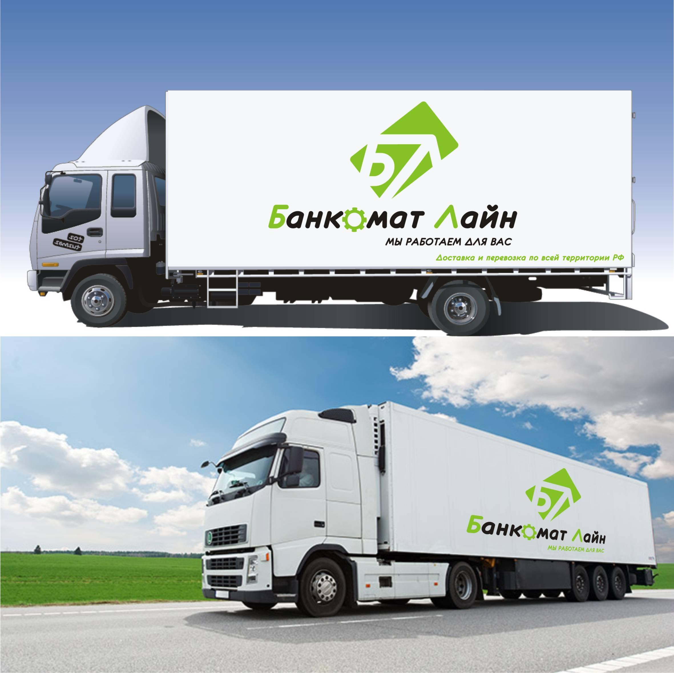 Разработка логотипа и слогана для транспортной компании фото f_25758789078eb5ed.jpg