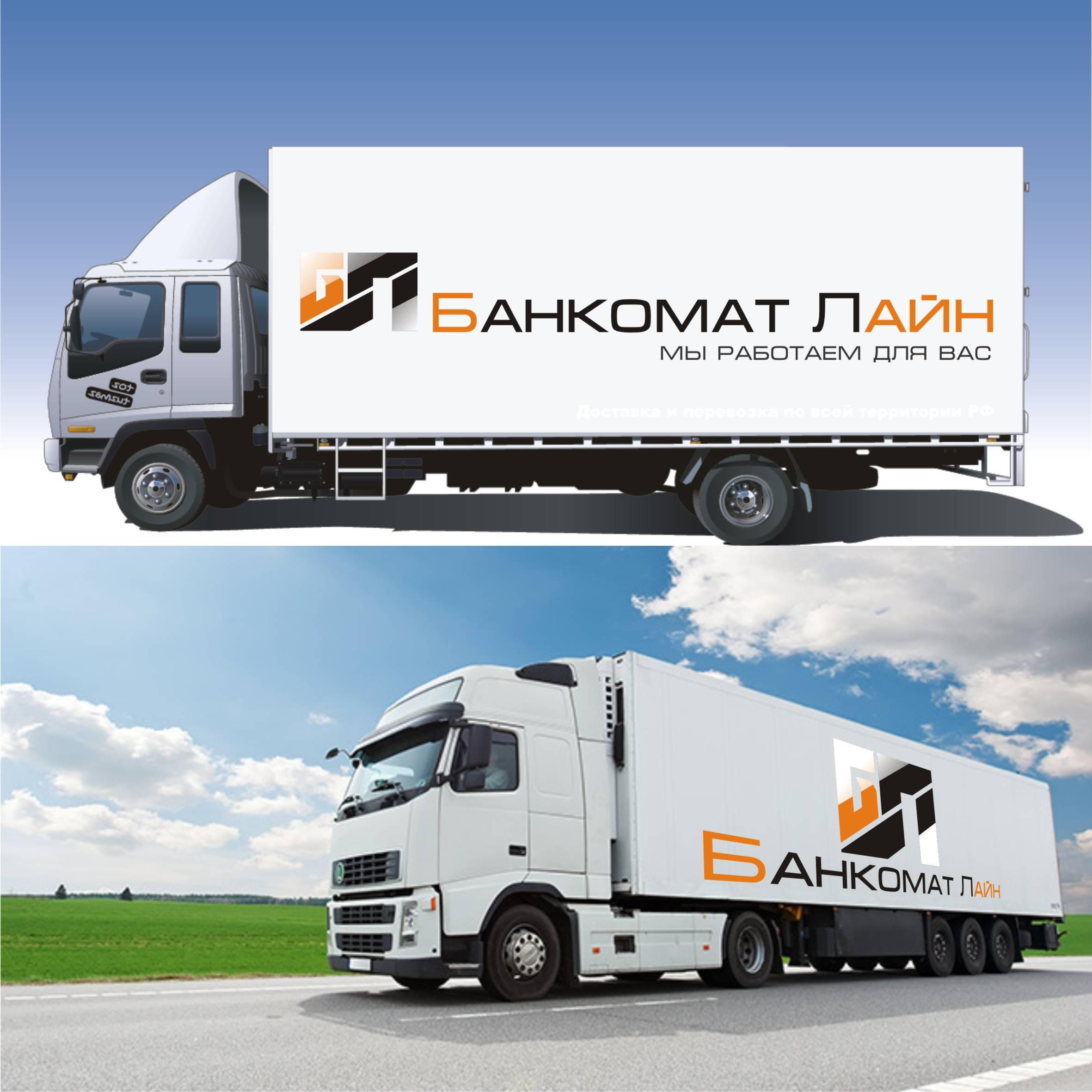 Разработка логотипа и слогана для транспортной компании фото f_532587890e6f150c.jpg
