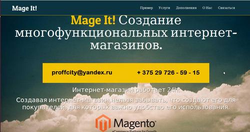 Mage It! Создание многофункциональных интернет-магазинов на базе платформы Magento.