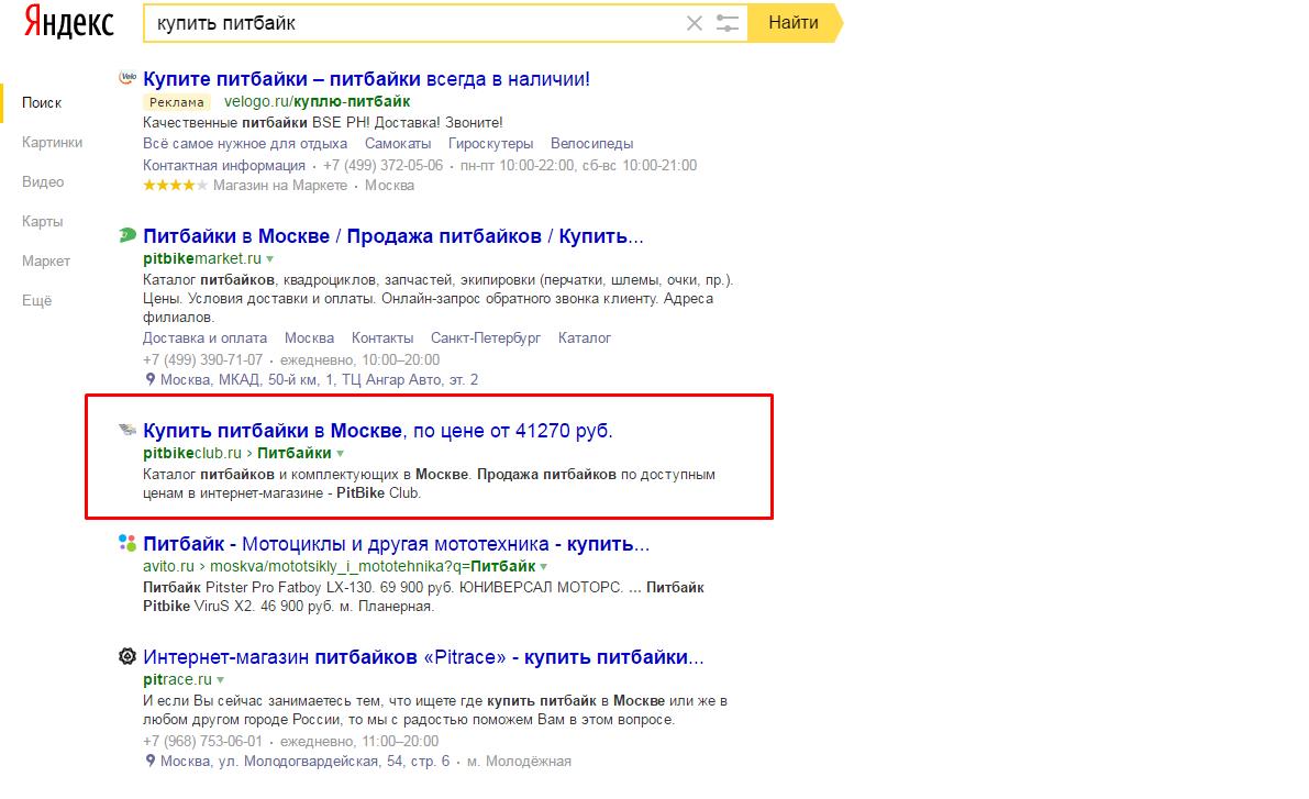 Комплексное продвижение сайта pitbikeclub.ru