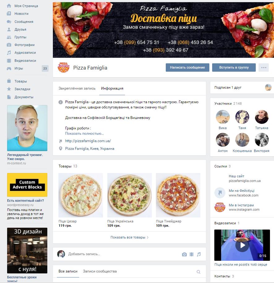 Доставка пиццы в Киеве VK