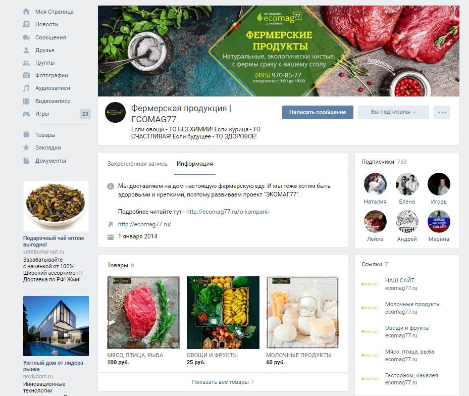 Экологически чистые продукты питания, Москва FB