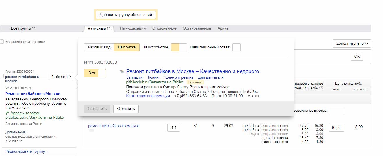 Контекстная реклама pitbikeclub.ru в Директ, Адвордс