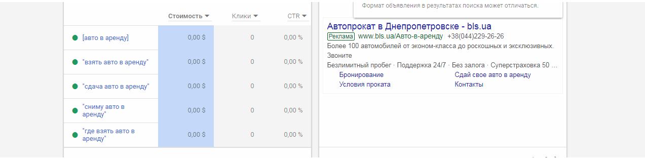 Контекстная реклама  http://bls.ua в Директе, Адвордс
