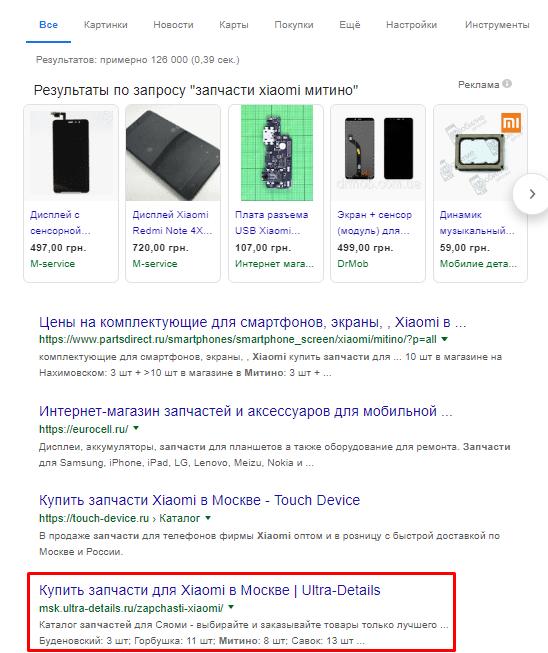 Комплексное SEO-продвижение msk.ultra-details.ru
