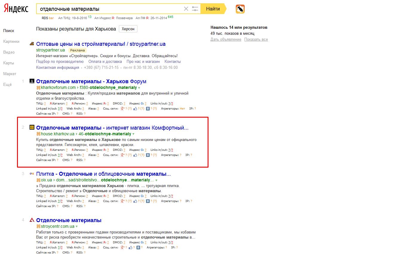 Комплексное продвижение сайта house.kharkov.ua