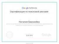 Сертифицированный специалист Гугл Адвордс – Поисковая реклама