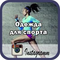 Спортивная одежда, Украина Insta