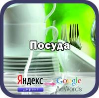 Контекстная реклама posudarium.ru в Директе