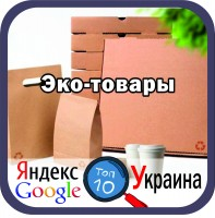 Комплексное продвижение сайта ecopack.net.ua