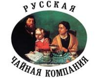 """Компания """"Русская чайная компания"""""""