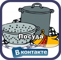 Магазин посуды с большим асортиментом VK